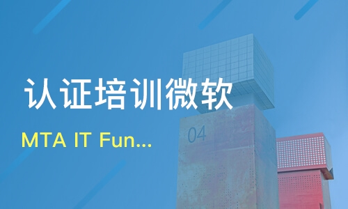 深圳MTA IT Fundamentals