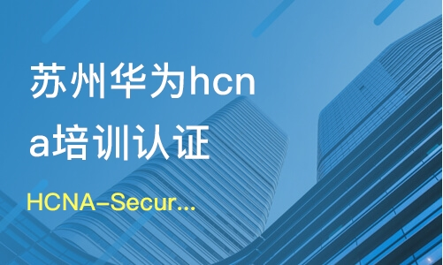 苏州HCNA-Security 认证